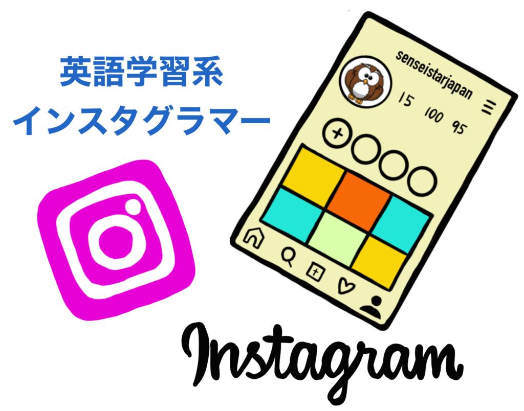 【2020年版】英語系おすすめインスタグラマー厳選7人! 1