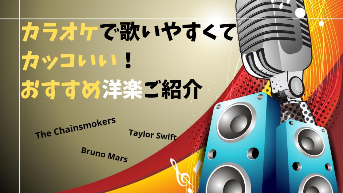 【2021年版】カラオケで歌いやすい&カッコイイおすすめ洋楽9選 1