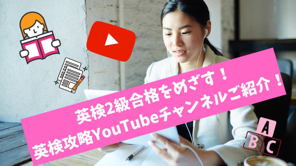 【2021年版】英検2級合格向けYouTubeチャンネル5つご紹介! 1
