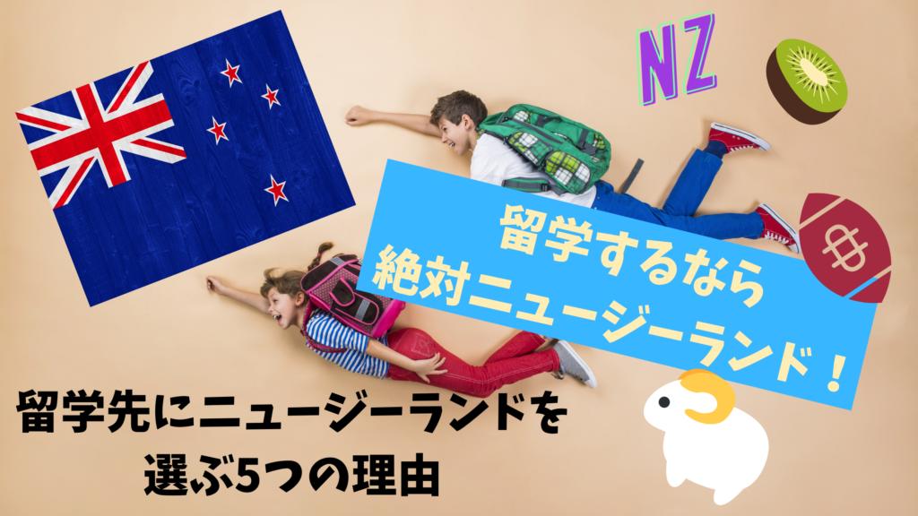 ニュージーランド留学をオススメする理由5つ! 1