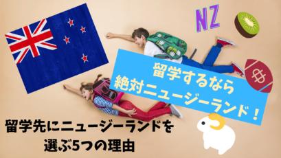 ニュージーランド留学をオススメする理由5つ! 15