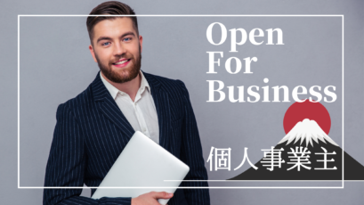 (Almost) Everything You Need to Know About How to Set Up as a Sole Proprietor in Japan 8