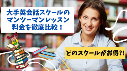 英会話スクールのマンツーマンレッスン料金を徹底比較! 4