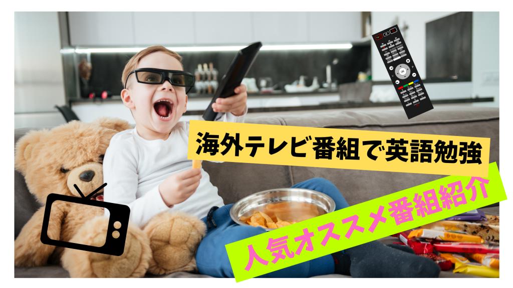 【2021年版】海外テレビ番組で英語勉強!人気オススメ番組紹介 1