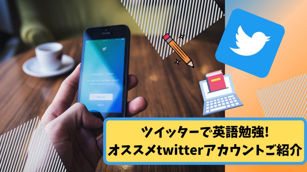 【2021年版】ツイッターで英語勉強!オススメtwitterアカウント5つご紹介 1