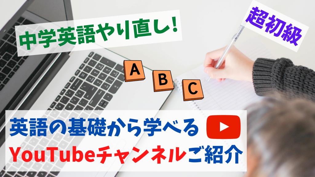 【中学英語やり直し】超初心者向けYouTubeチャンネルご紹介 1