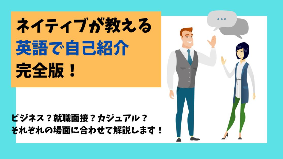 【英語の自己紹介】学校でもビジネスでも使える例文ご紹介! 1